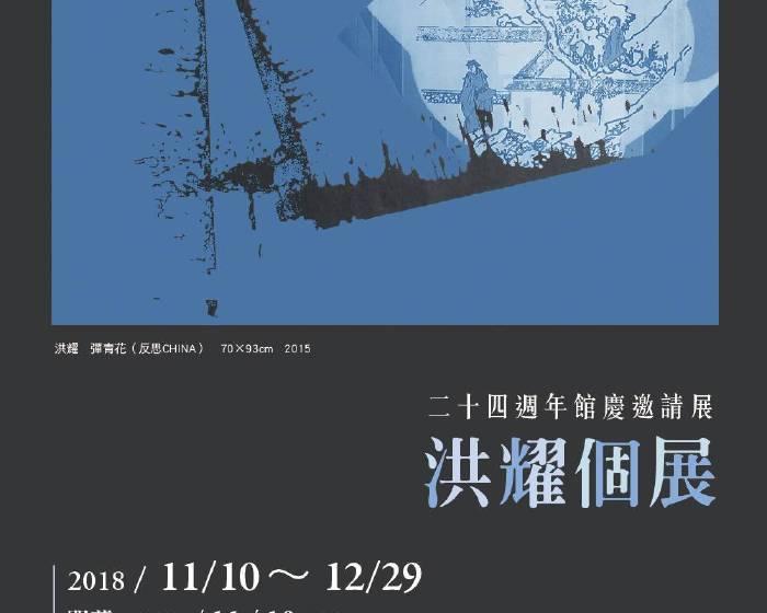 名冠藝術館【洪耀個展】二十四週年館慶邀請展-