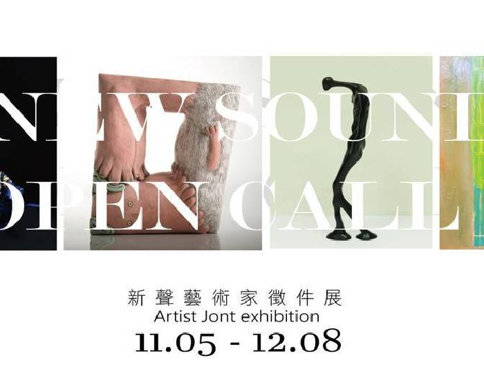 CC Gallery【New Sound Artists Joint Exhibition | 新聲 藝術家徵件展 2】New Sound Artists Joint Exhibition | 新聲 藝術家徵件展 2