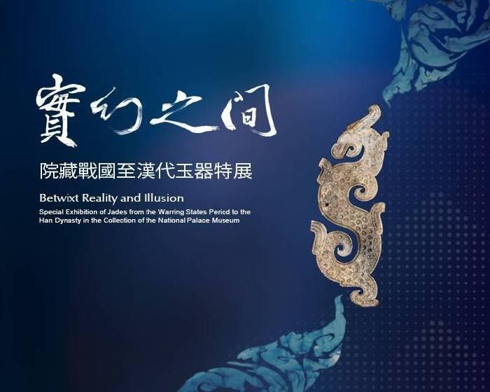國立故宮博物院【實幻之間】院藏戰國至漢代玉器特展