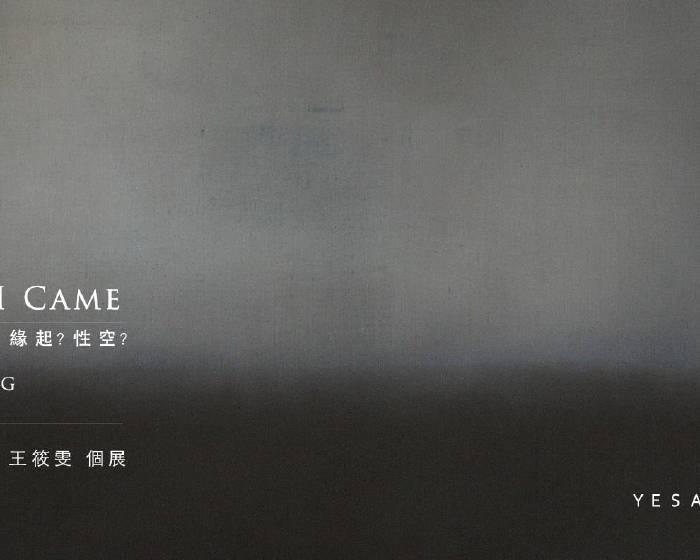Yesart Gallery 意識畫廊【『緣起?性空?』】王筱雯 個展