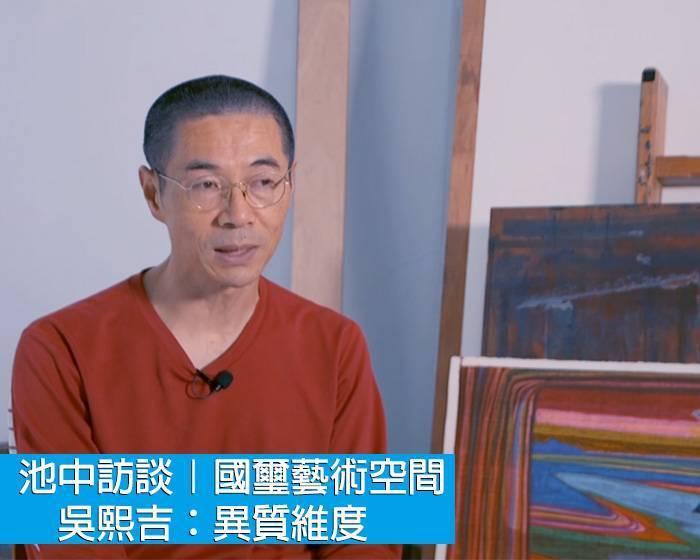 池中訪談|國璽藝術空間:吳熙吉-異質維度