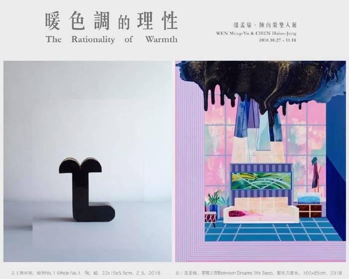 㮣藝術Gaiart【暖色調的理性】|温孟瑜 陳向榮雙人展