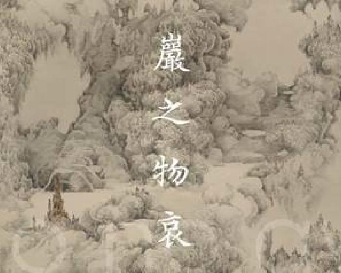 當代一畫廊:【《巖之物哀》白雨創作個展 】Mono no aware, Bai Yu solo exhibition