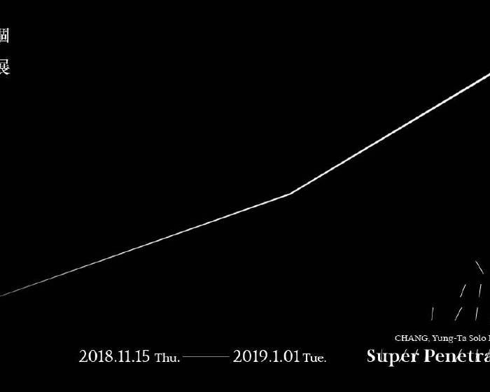 采泥藝術【Super Penetrating—張永達個展】