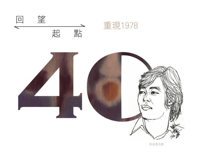 阿波羅畫廊【「回望.起點」-重現1978】畫廊四十週年特展系列(四)