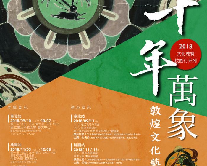 中原大學藝術中心:【千年萬象~敦煌文化藝術展】
