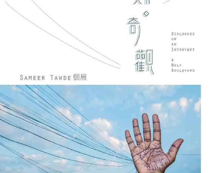 絕版影像館【《人類 · 奇觀》】Sameer Tawde 攝影個展