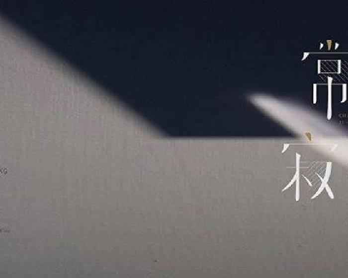 大美無言藝術空間【常寂】呂文、林辰勳、黃明鍾 雕塑聯展