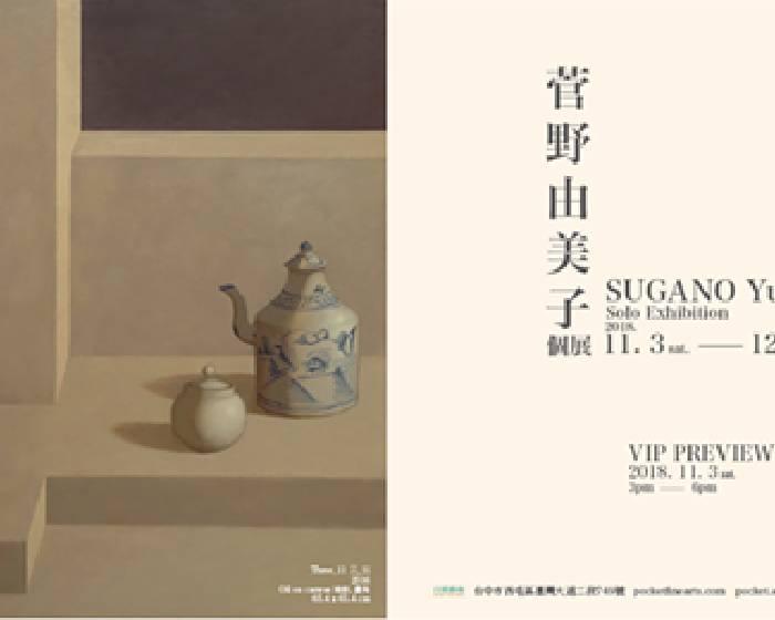 百棋藝術有限公司:【菅野由美子 SUGANO Yumiko個展】