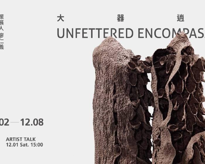 双方藝廊股份有限公司【大器逍遙-徐永旭個展】
