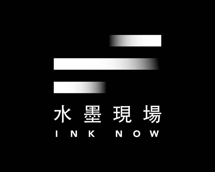 全球首創綜合線上和線下的水墨藝術平台: 「水墨現場」INK NOW正式成立