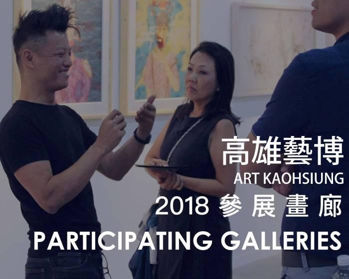 精選薈萃 2018 高雄藝術博覽會參展名單公布