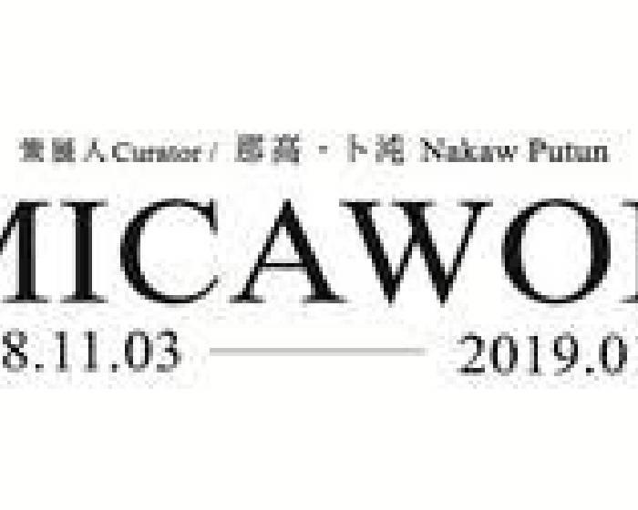 Pulima藝術節:【2018 PULIMA 藝術節-「Micawor 翻動」】