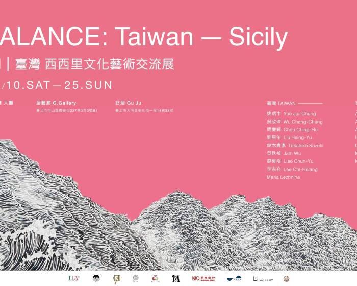 谷居 Gu Ju【IN BALANCE : Taiwan-Sicily 島嶼之間】臺灣 西西里文化藝術交流展