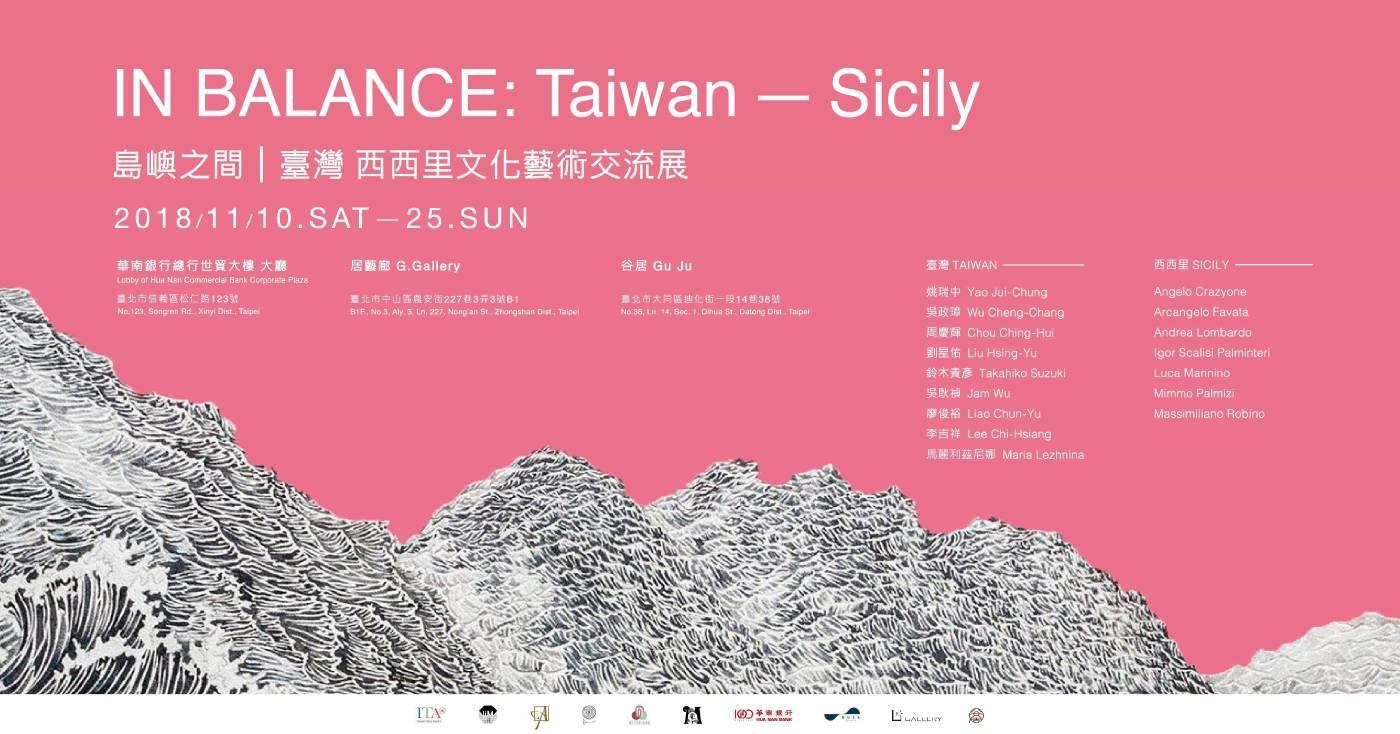 IN BALANCE : Taiwan — Sicily 島嶼之間|臺灣 西西里文化藝術交流展