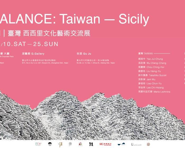 居藝廊 G.Gallery【IN BALANCE: Taiwan — Sicily】島嶼之間|臺灣 西西里文化藝術交流展