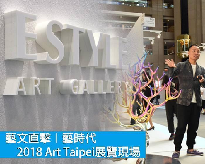 藝文直擊|藝時代:2018Art Taipei《再生》藝術展