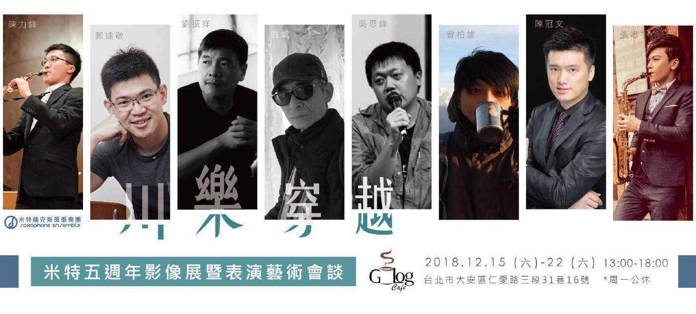 《川樂・穿越》—米特五週年影像展暨表演藝術會談