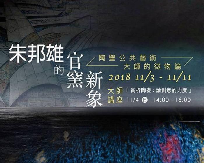 做做手藝X體驗空間【朱邦雄的官窯新象】陶壁公共藝術大師的微物論