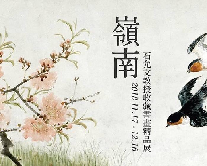 大觀藝術空間【嶺南】石允文教授收藏書畫精品展