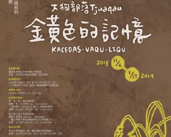 順益台灣原住民博物館【金黃色的記憶kacedas.vaqu.liqu】大狗部落