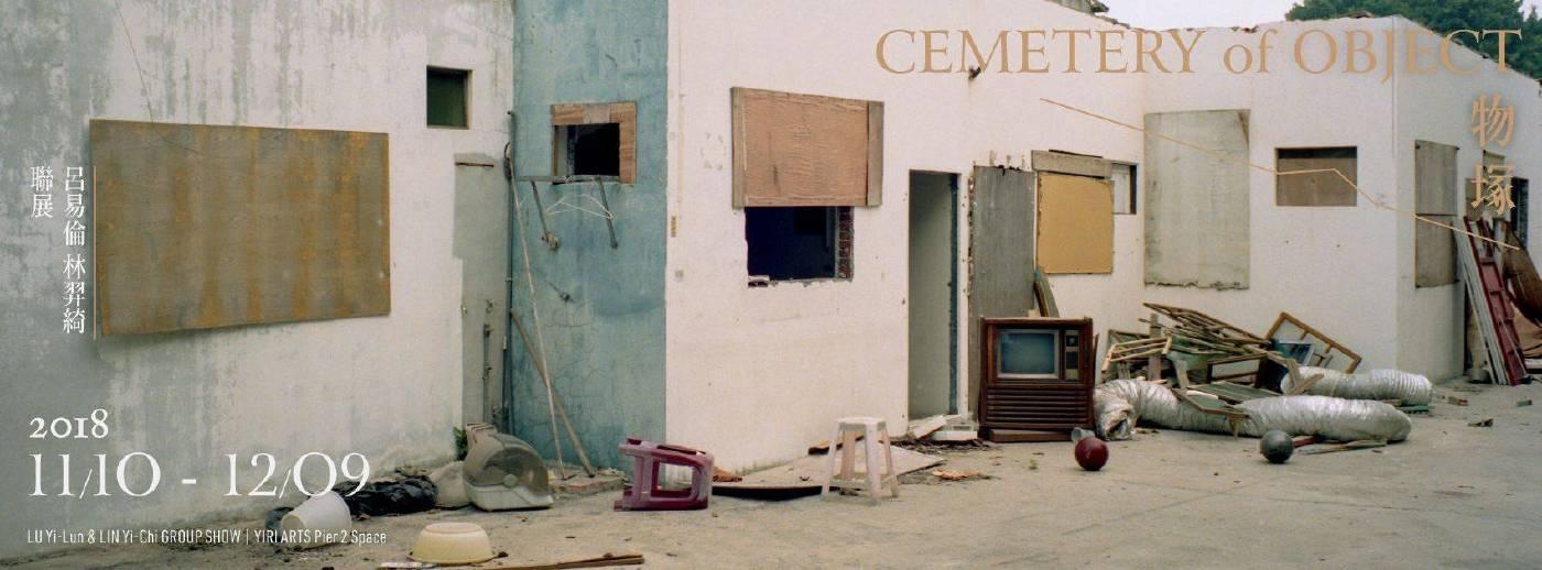 Cemetery of Object 物塚|呂易倫、林羿綺聯展