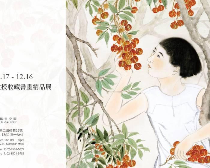 【嶺南】-石允文教授收藏書畫精品展將於大觀藝術空間展出