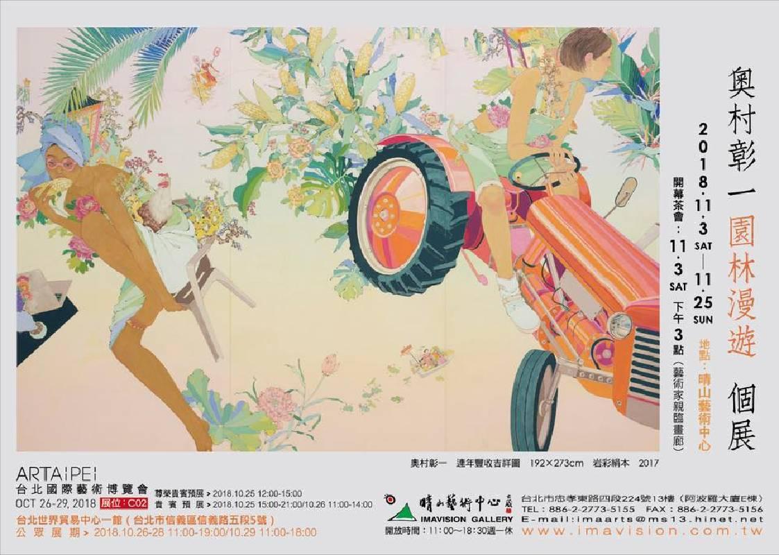 奧村彰一「園林漫遊個展」