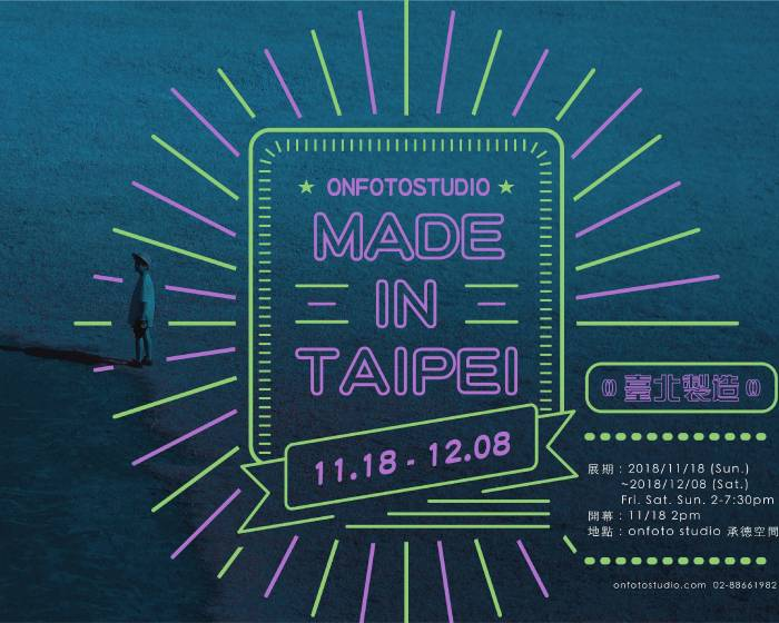 Onfoto Studio【台北製造 Made in Taipei 攝影聯展】