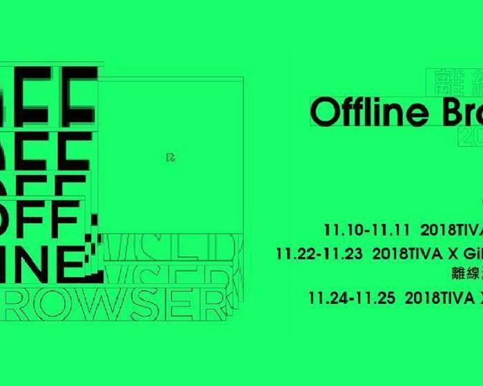 鳳甲美術館【2018 台灣國際錄像藝術展─離線瀏覽】