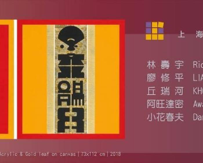 藝境畫廊【2018 SHANGHAI ART FAIR 上海藝術博覽會】