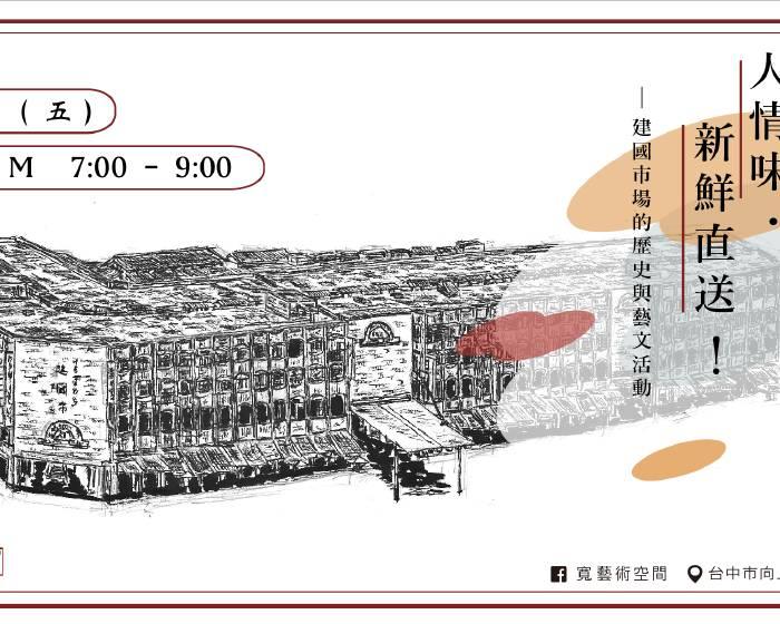 寬藝術空間:【 寬藝術講座 - 02  人情味‧新鮮直送!】建國市場的歷史與藝文活動
