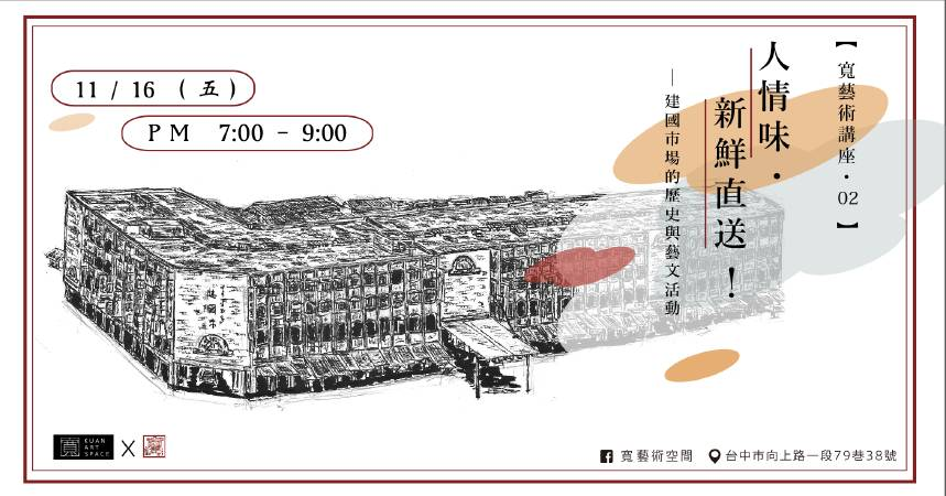 人情味‧新鮮直送!建國市場的歷史與藝文活動【寬藝術講座 - 02】