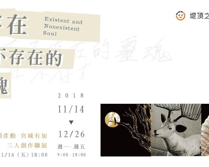 王道銀行教育基金會:【存在不存在的靈魂】三人創作聯展