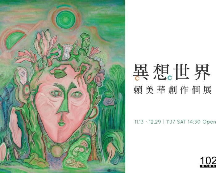 《異想世界》|賴美華創作個展