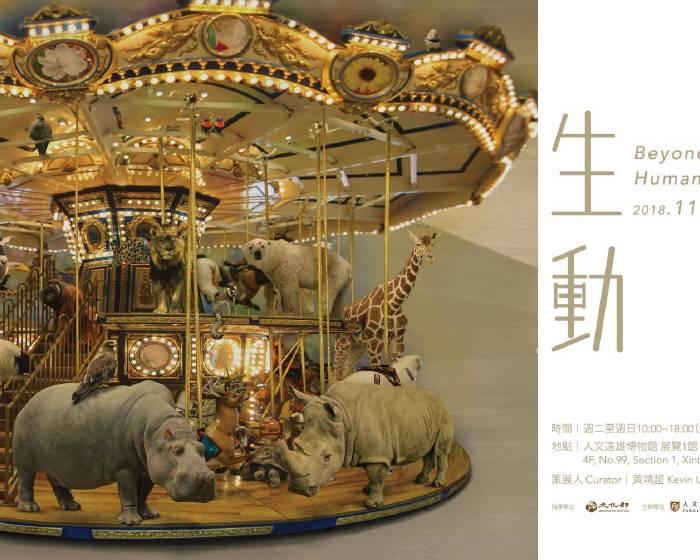 人文遠雄博物館【《生活動物園》】