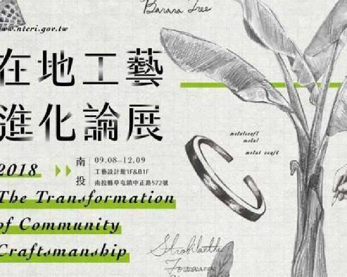 國立臺灣工藝研究發展中心  臺北當代工藝設計分館【2018在地工藝進化論展】