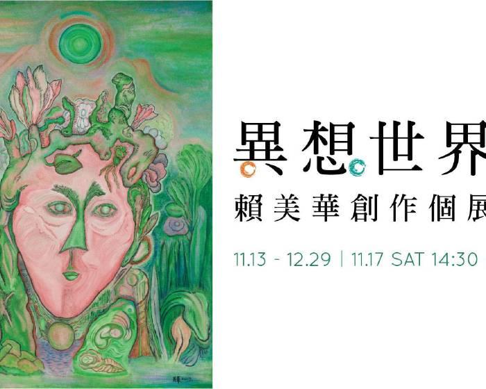102當代藝術空間:【異想世界】賴美華創作個展 Fantasy World: Solo Exhibition by LAI Mei-Hua