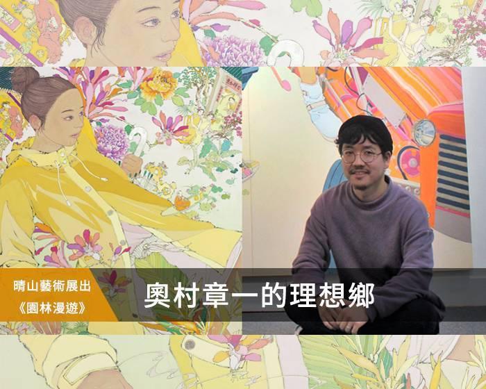 奧村彰一的理想鄉 晴山藝術展出《園林漫遊》