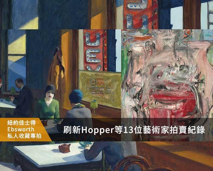 紐約佳士得Ebsworth私人收藏專拍 刷新Hopper等13位藝術家拍賣紀錄