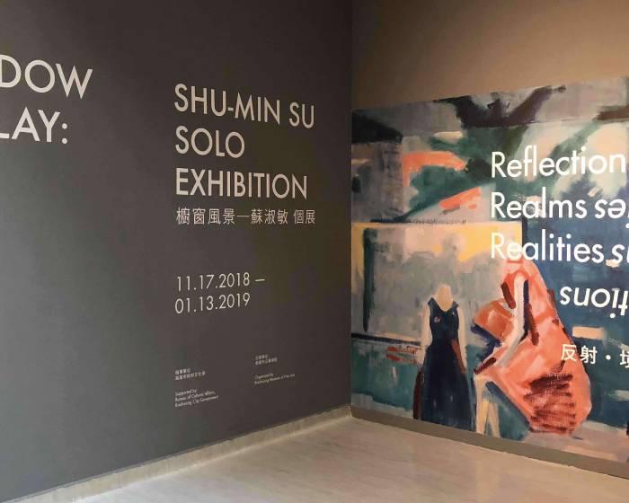 高雄市立美術館 11月17日 市民畫廊 雙展開幕!移動的真實——周貞君、劉耀斌影像雙個展》 、《櫥窗風景——蘇淑敏個展》