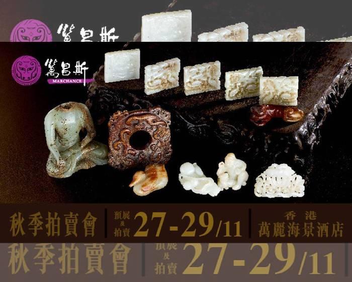 香港萬昌斯2018秋季拍賣會將於11月27日至29日舉行 五大專場隆重呈獻逾700件藝術珍品 估值超4千萬港元