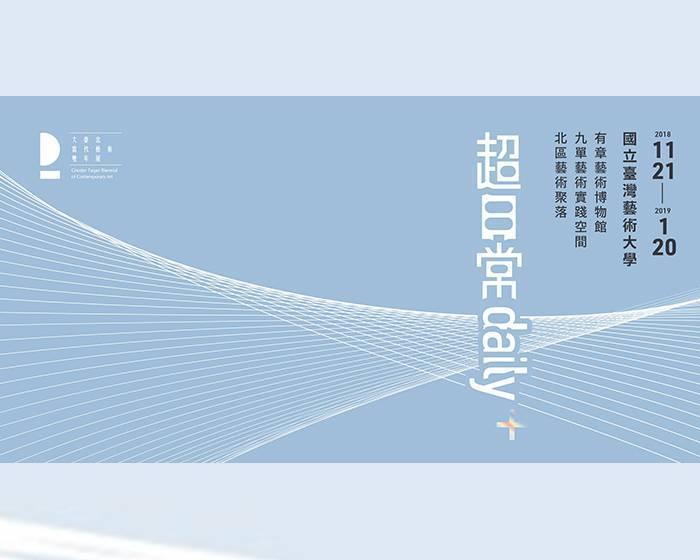 2018年大臺北當代藝術雙年展  「超日常」 開啟藝術與日常的多重對話關係
