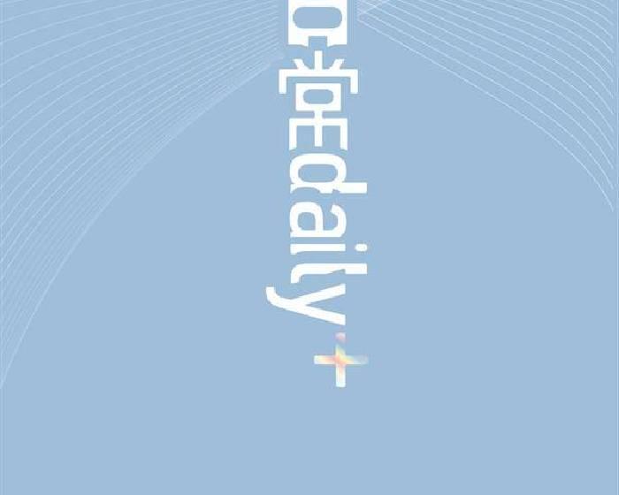 國立臺灣藝術大學【第二屆大臺北當代藝術雙年展「超日常」Daily+】