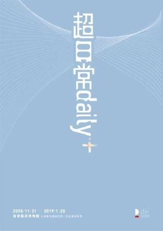 第二屆大臺北當代藝術雙年展「超日常」Daily+