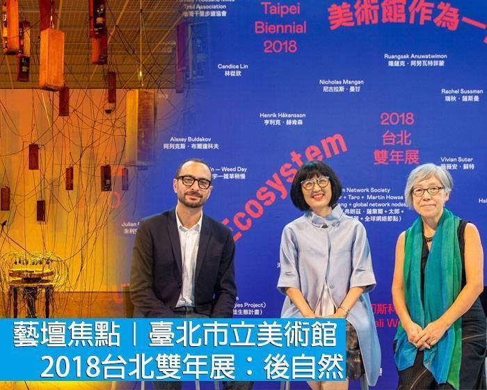 藝壇焦點|臺北市立美術館|2018台北雙年展:後自然