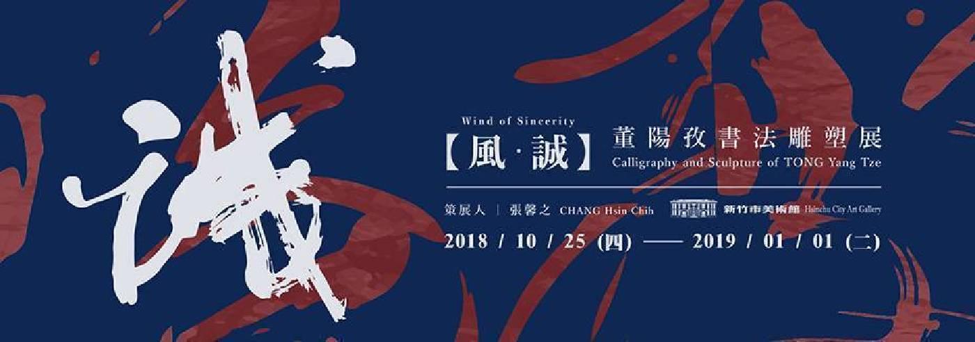 「風‧誠」董陽孜書法雕塑展