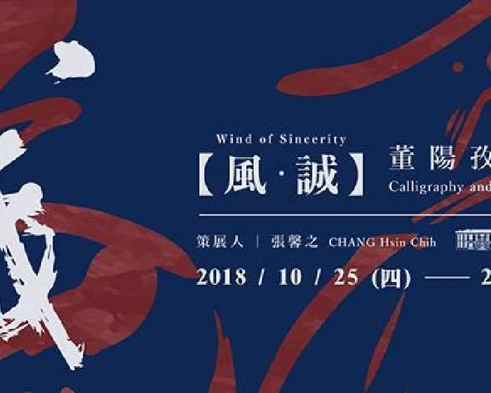 新竹市美術館【風‧誠】董陽孜書法雕塑展