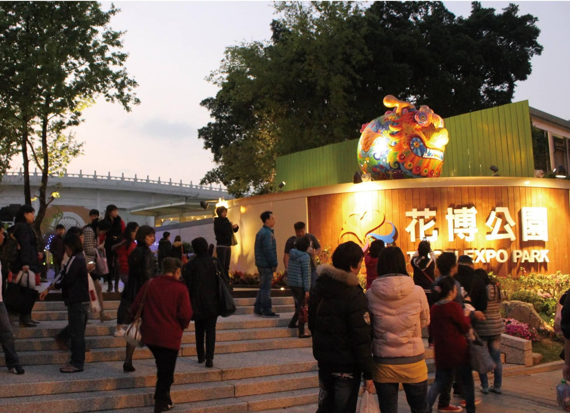 台北花博公園入口。台北市公共典藏-「圓龍」