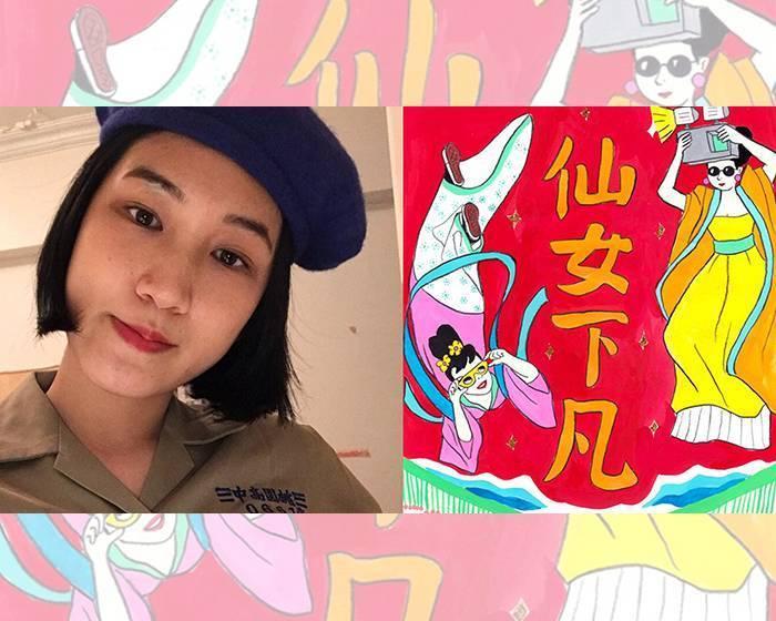 「仙姑鬧的生活日常」 - 認識藝術家倪瑞宏